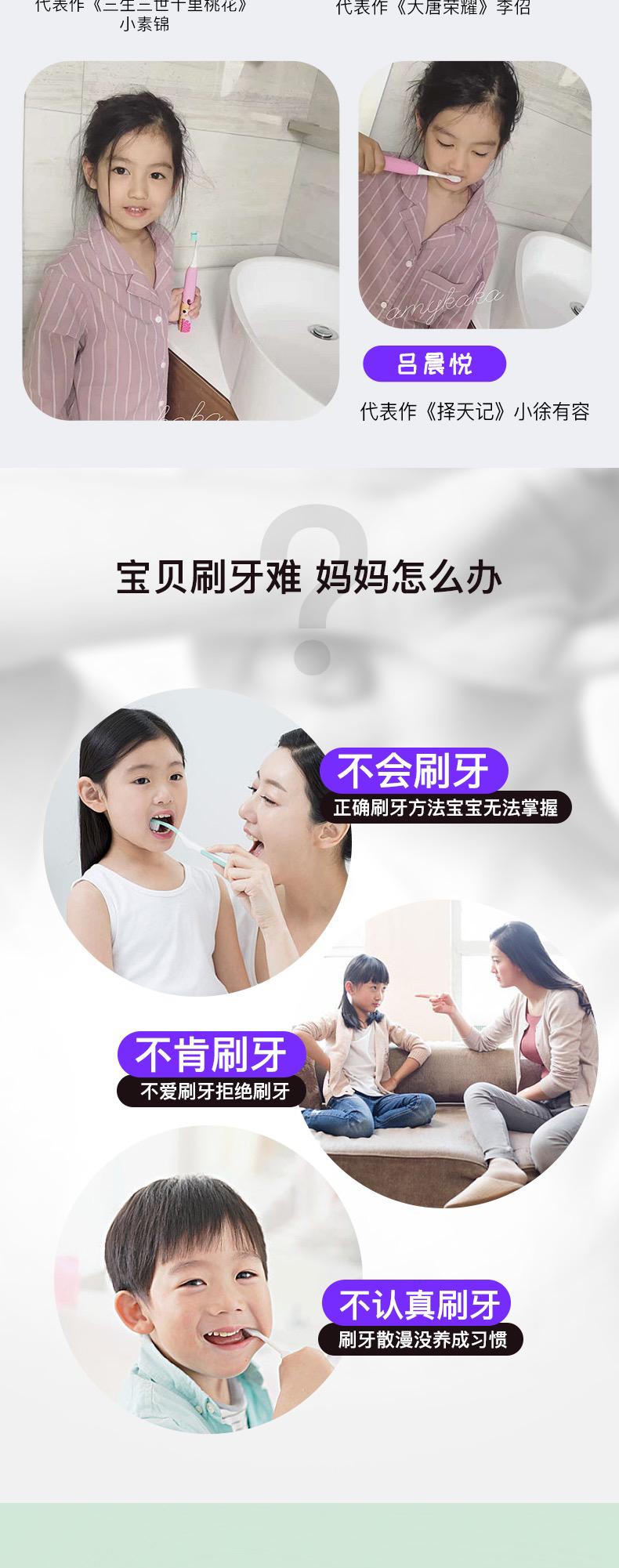 儿童版牙刷详情页_03.jpg