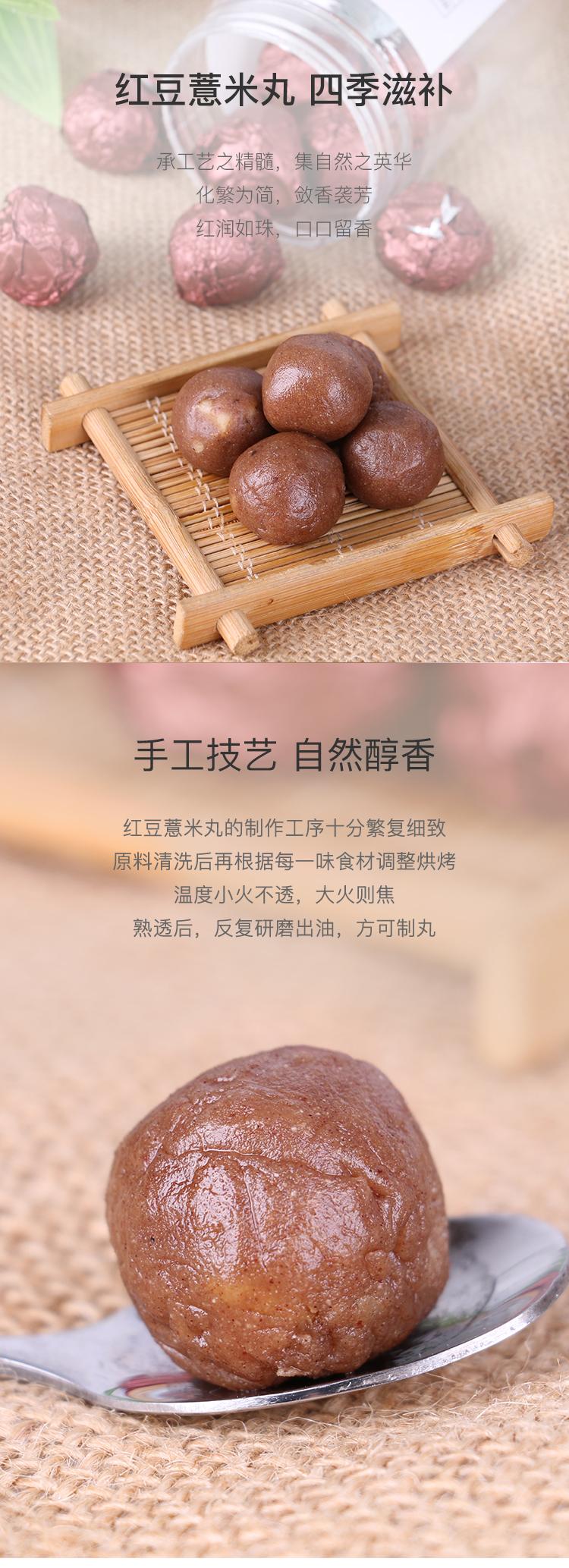 网易严选红豆薏米丸_01.jpg