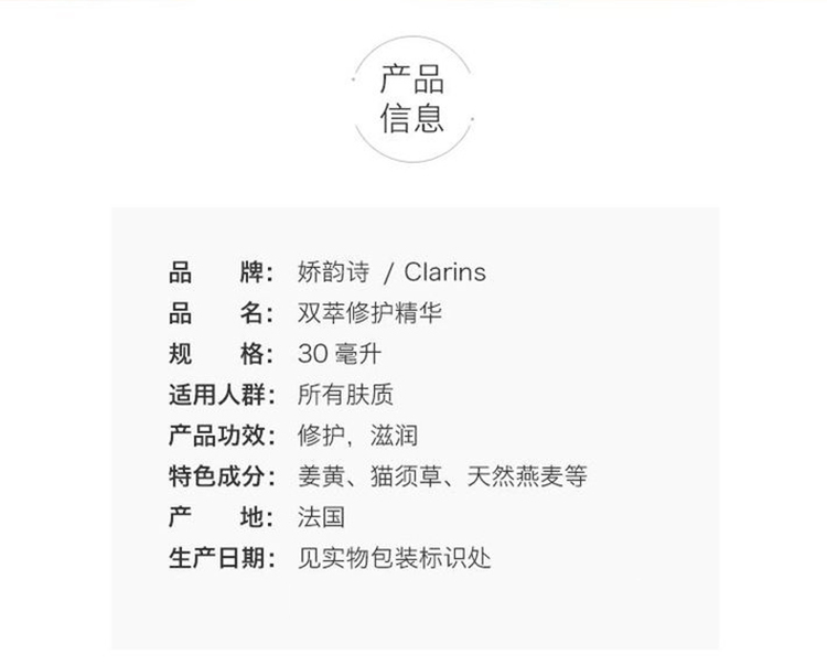 娇韵诗 黄金双萃赋活修护精华-30ml详情 (2).jpg