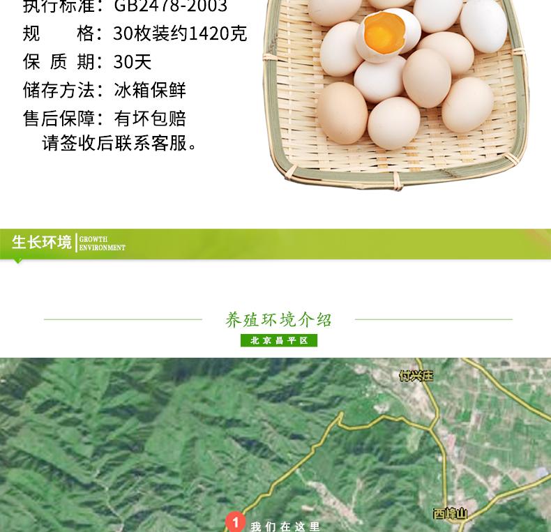 柴鸡蛋30枚_02.jpg