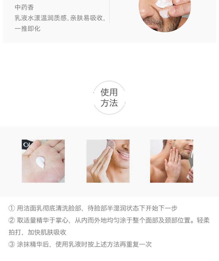Sulwhasoo雪花秀-男士精养紧肤水乳两件套韩国_价格_评价-考拉_07.jpg