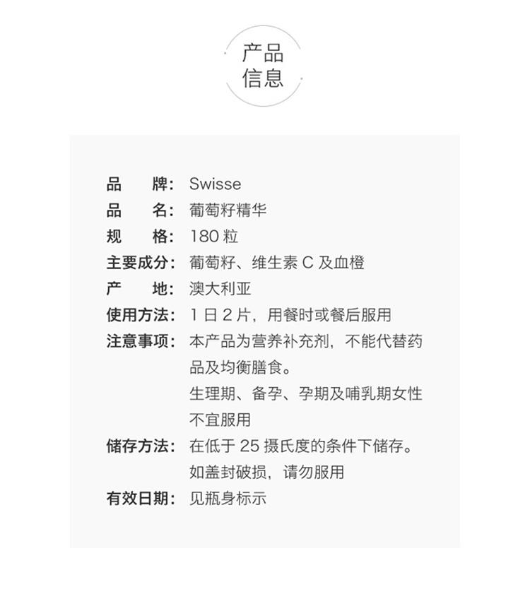 Swisse-葡萄籽精华-180粒_02.jpg