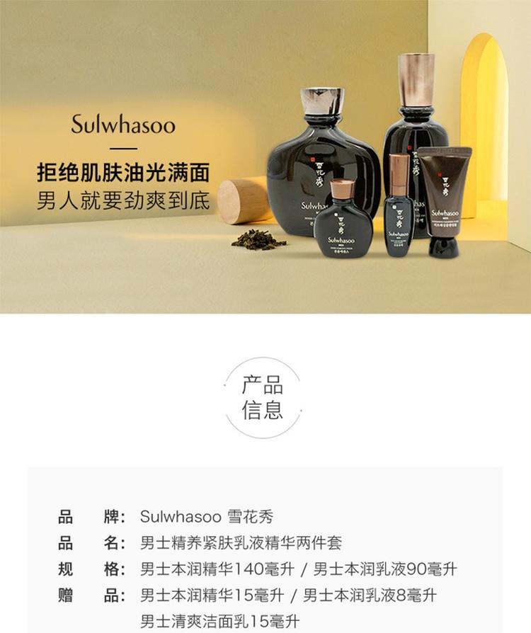 Sulwhasoo雪花秀-男士精养紧肤水乳两件套韩国_价格_评价-考拉_01.jpg