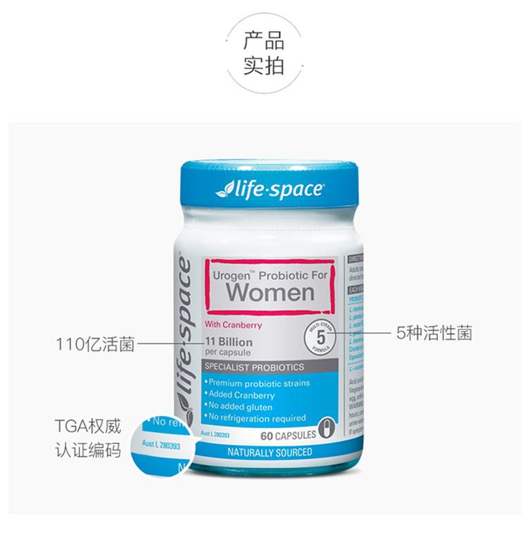 Life-Space-女性蔓越莓益生菌_06.jpg