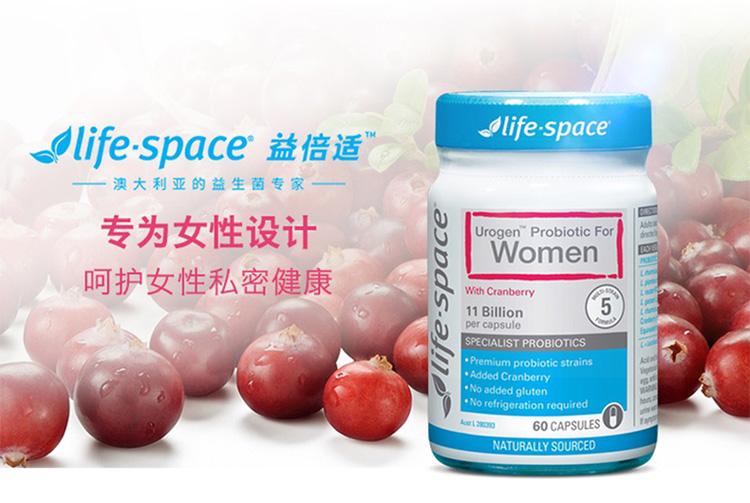 Life-Space-女性蔓越莓益生菌_01.jpg
