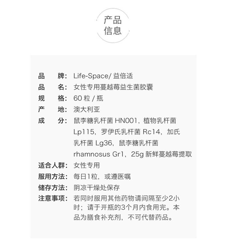 Life-Space-女性蔓越莓益生菌_02.jpg