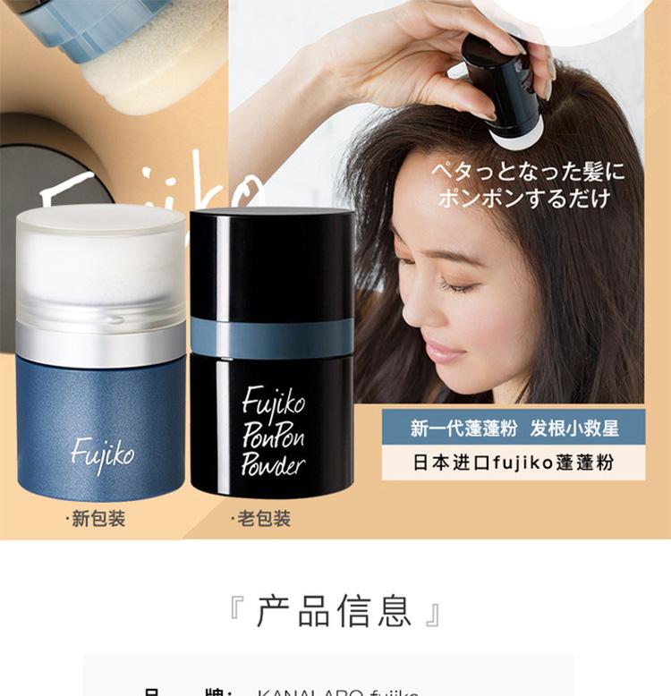 KANALABO-fujiko头发蓬松蓬蓬粉-8_01.jpg