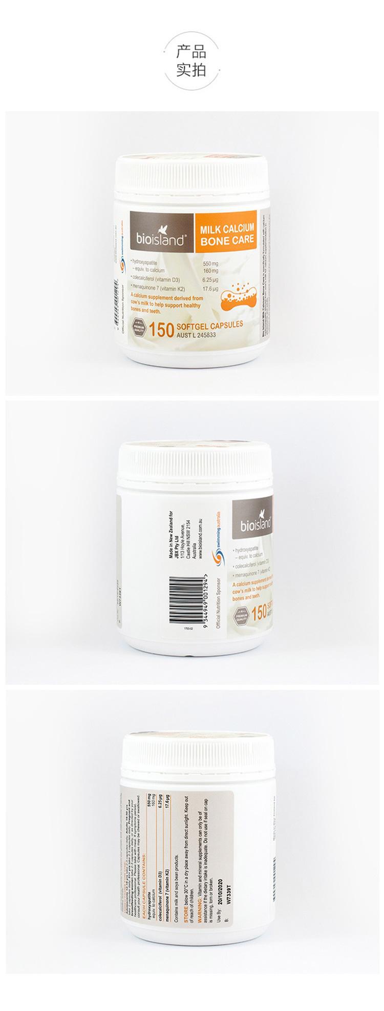 牛乳钙软胶囊_06.jpg
