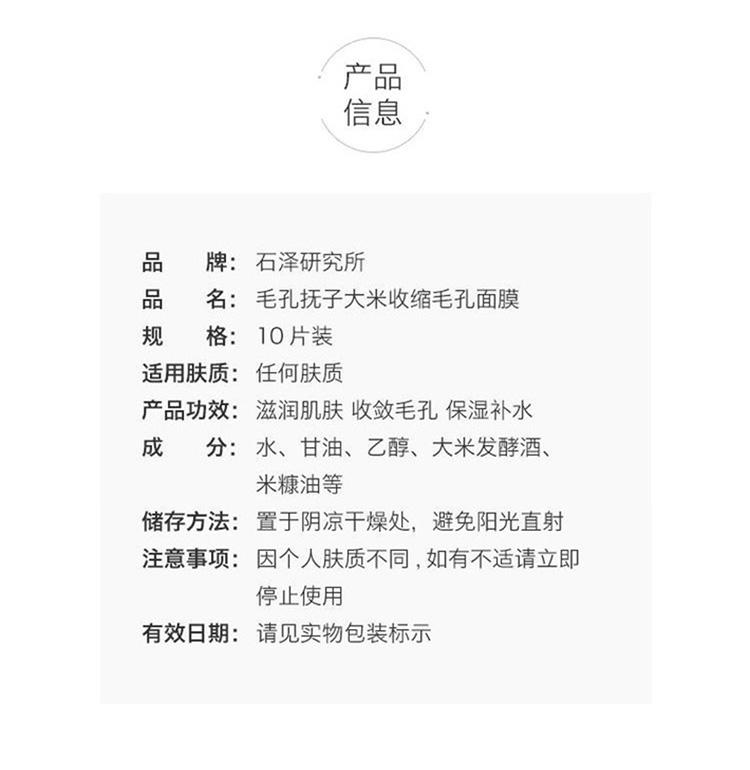 大米收缩毛孔面膜_02.jpg