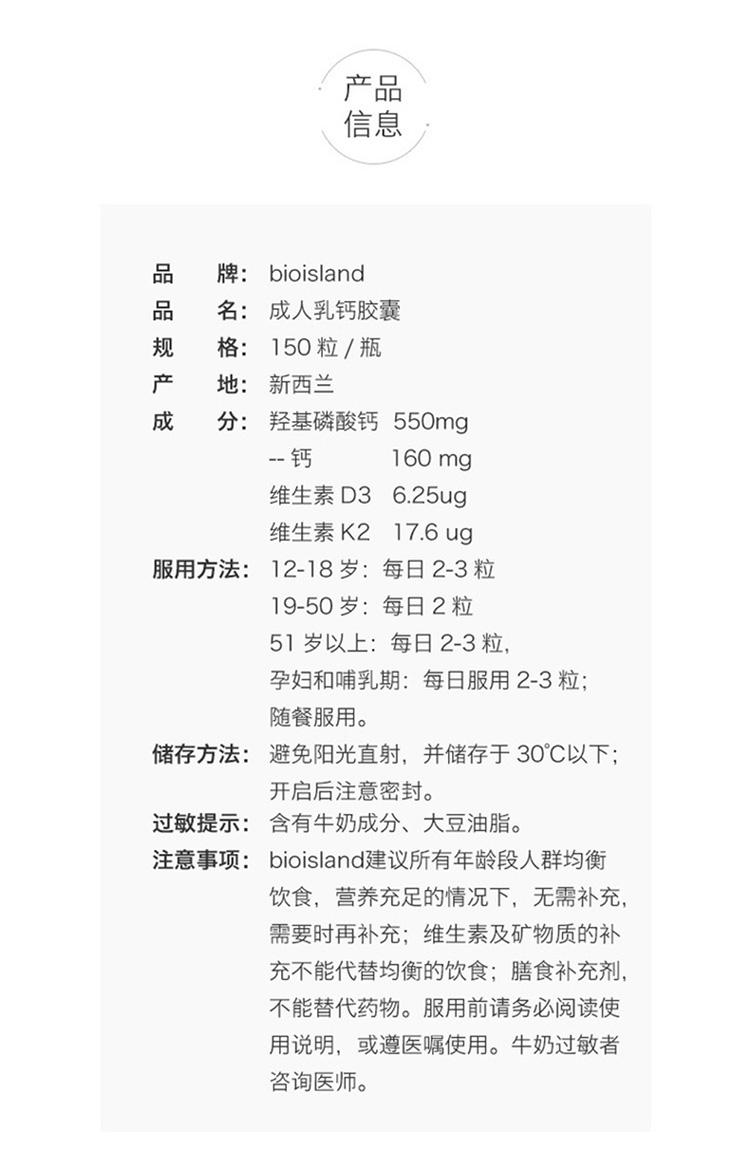牛乳钙软胶囊_02.jpg