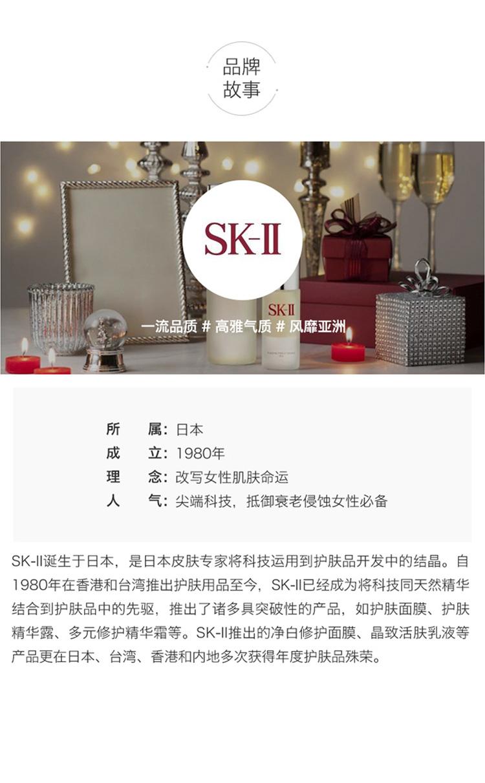 SK-II-青春露-护肤精华露_14.jpg