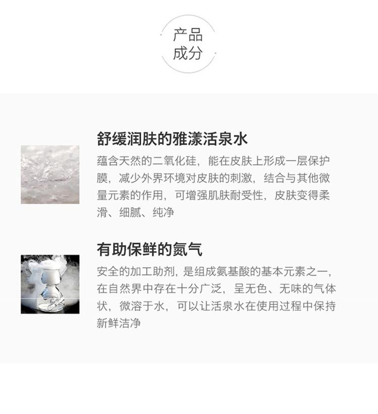 雅漾-舒护活泉水喷雾_08.jpg