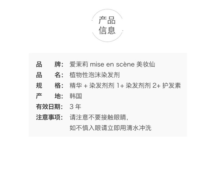 爱茉莉染发剂_02.jpg