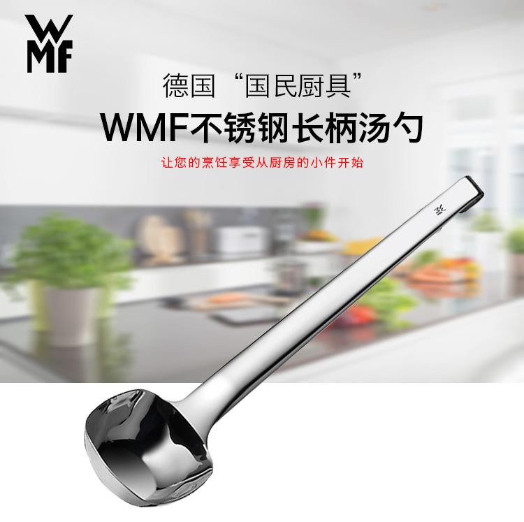 德国福腾宝(WMF)不锈钢长柄汤勺_01.jpg